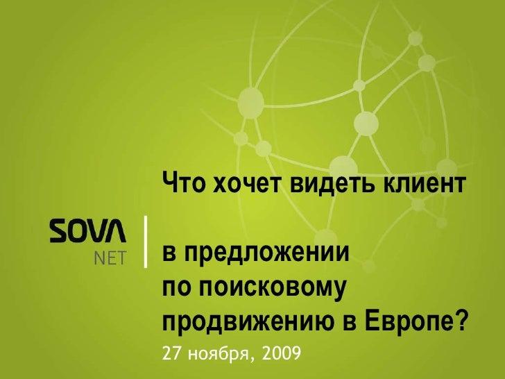 Что хочет видеть клиент  в предложении  по поисковому продвижению в Европе?  27 ноября, 2009