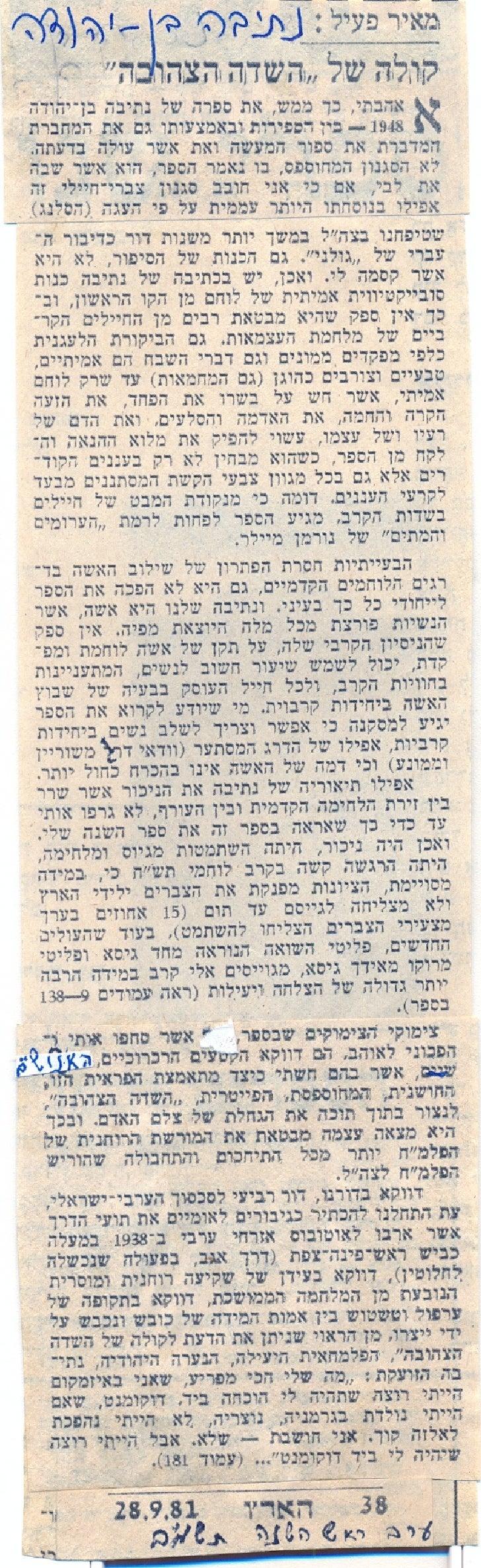 נתיבה בן יהודה