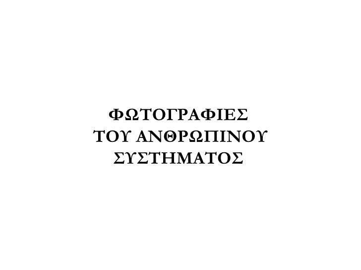 ΦΩΤΟΓΡΑΦΙΕΣ  ΤΟΥ ΑΝΘΡΩΠΙΝΟΥ ΣΥΣΤΗΜΑΤΟΣ