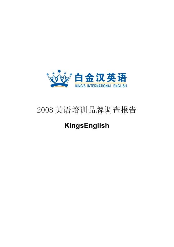 2008 英语培训品牌调查报告     KingsEnglish