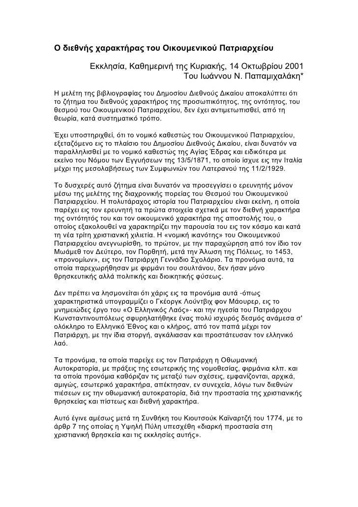 Ο διεθνής ταρακτήρας τοσ Οικοσμενικού Πατριαρτείοσ            Δθθιεζία, Καζεκεξηλή ηεο Κπξηαθήο, 14 Οθησβξίνπ 2001        ...