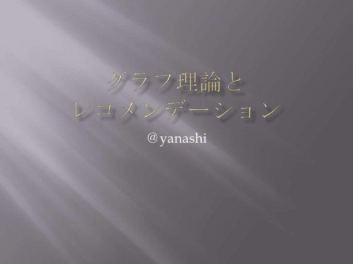 グラフ理論とレコメンデーション<br />@yanashi<br />