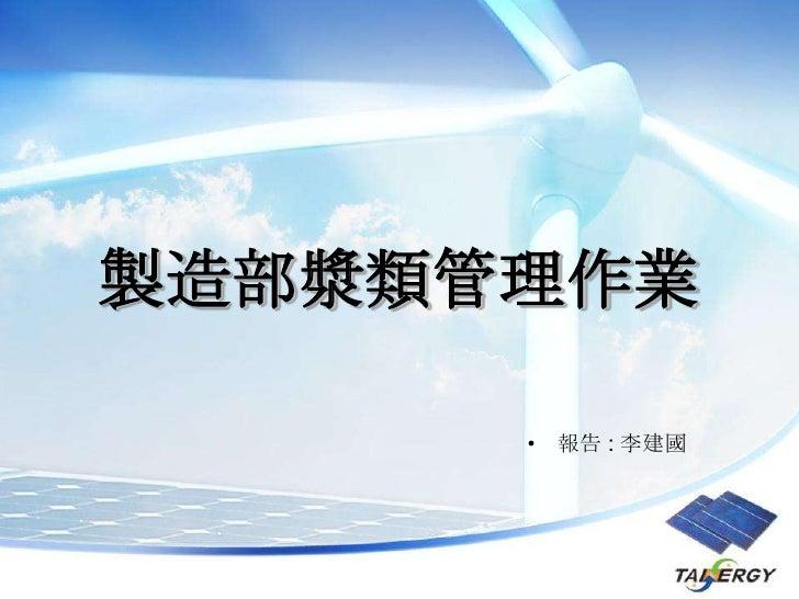 製造部漿類管理作業        • 報告 : 李建國