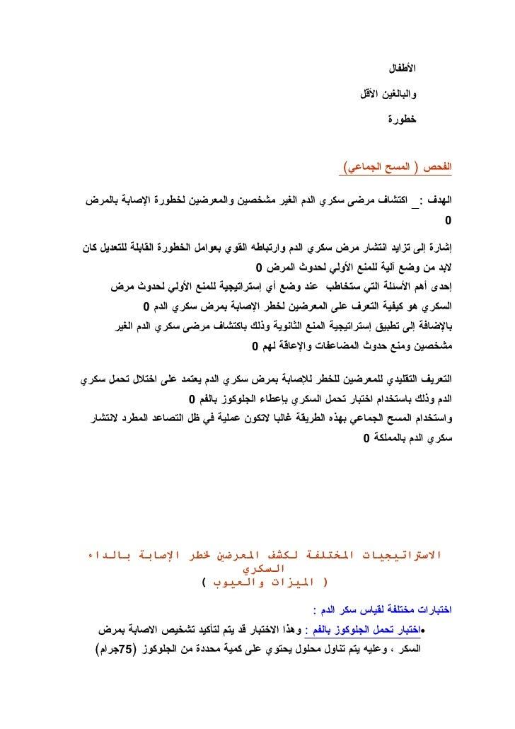 5b9628351 كتاب الداء السكري للدكتور موسى العنزي