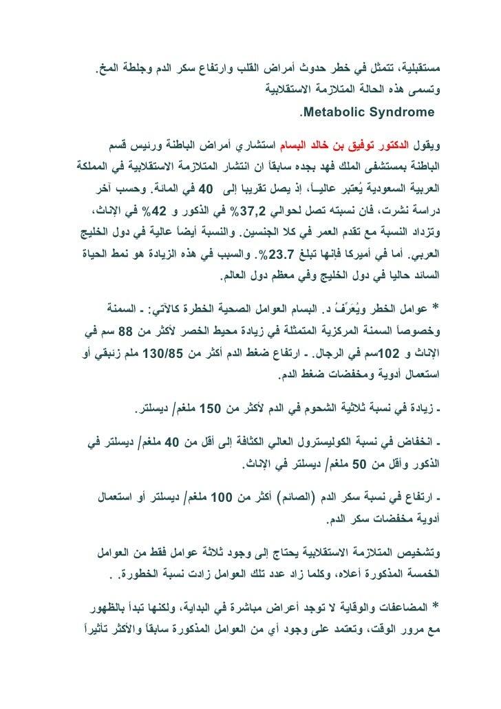 ed1f0e5a9 كتاب الداء السكري للدكتور موسى العنزي