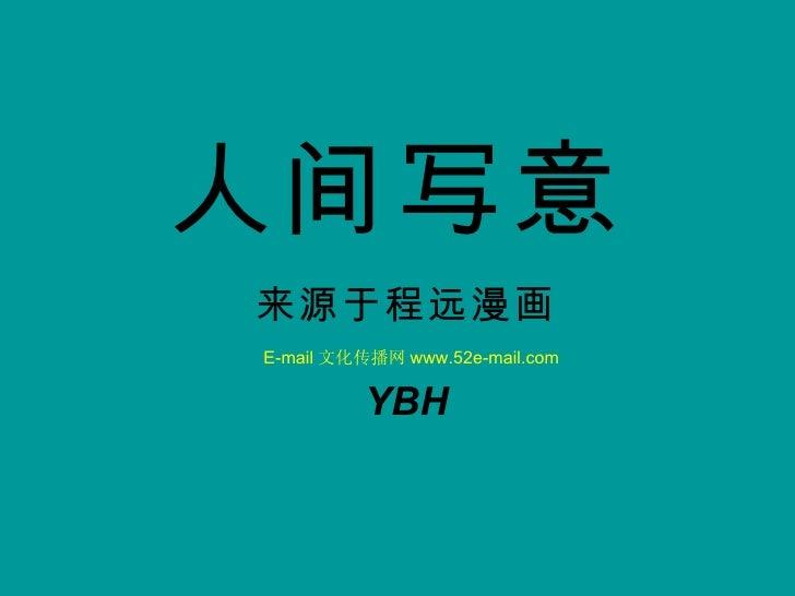 人间写意 来源于程远漫画 YBH E-mail 文化传播网 www.52e-mail.com
