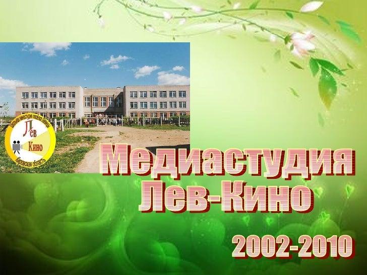 Медиастудия Лев-Кино 2002-2010