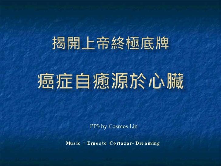 Music : Ernesto Cortazar-Dreaming PPS by Cosmos Lin