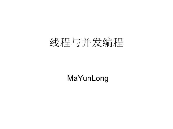 线程与并发编程 MaYunLong