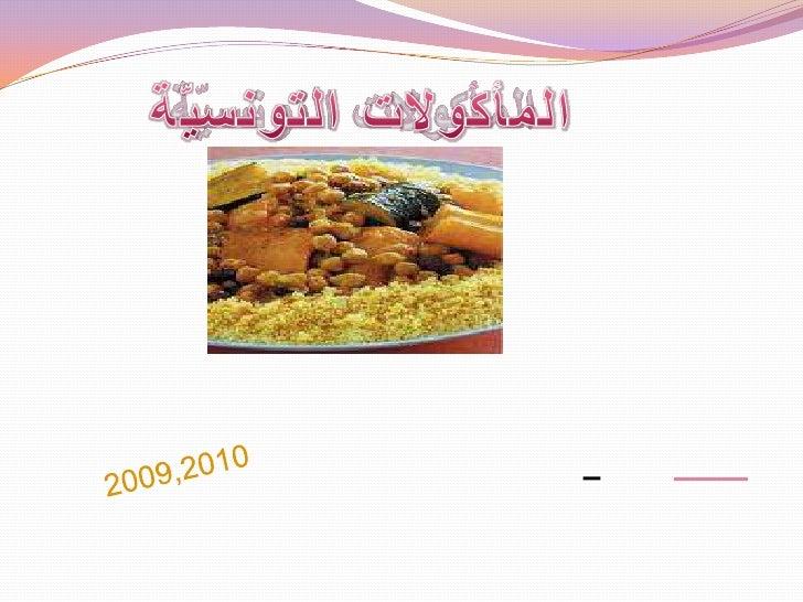 المأكولات التونسيّة<br />المأكولات التونسيّة<br />القسم:السّنة 6<br />2009,2010<br />3<br />