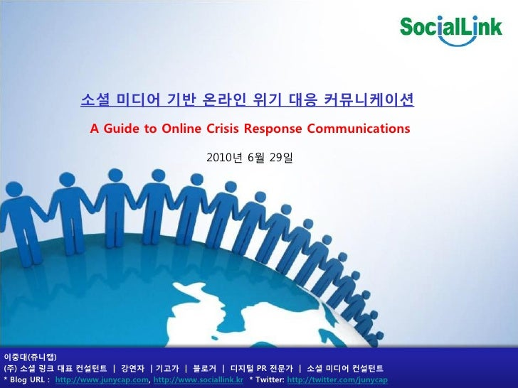 소셜 미디어 기반 온라인 위기 대응 커뮤니케이션