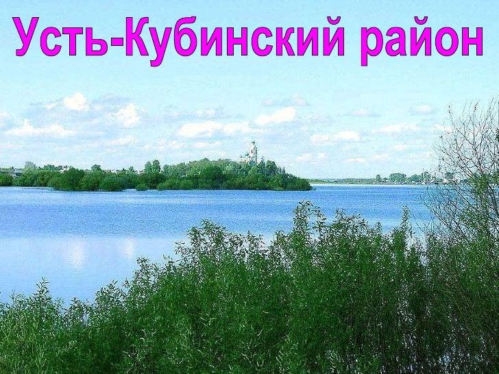 Усть-Кубинский район