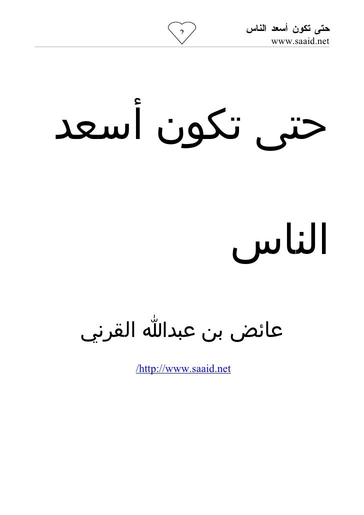 2              حتى تكون أسعد الناس                                    www.saaid.net     حتى تكون أسعد           ...