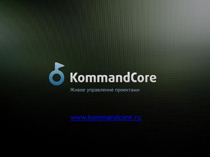 Живое управление проектами     www.kommandcore.ru