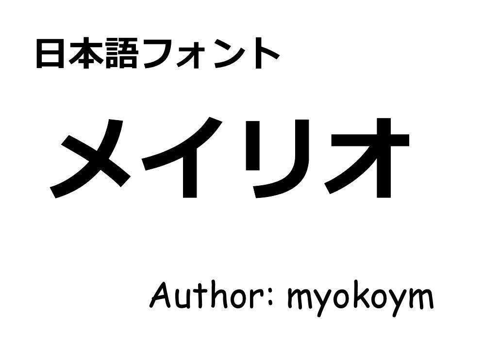 Author: myokoym
