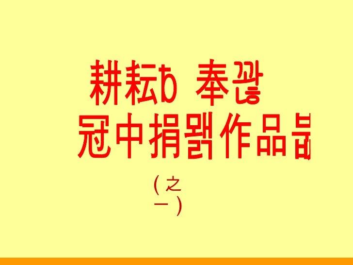 《耕耘与奉献》吴冠中捐赠作品选(之一) <ul><ul><li>我想造一座桥,是东 </li></ul></ul><ul><ul><li>方和西方、人民和专家、 </li></ul></ul><ul><ul><li>具体和抽象之间的桥。 </l...