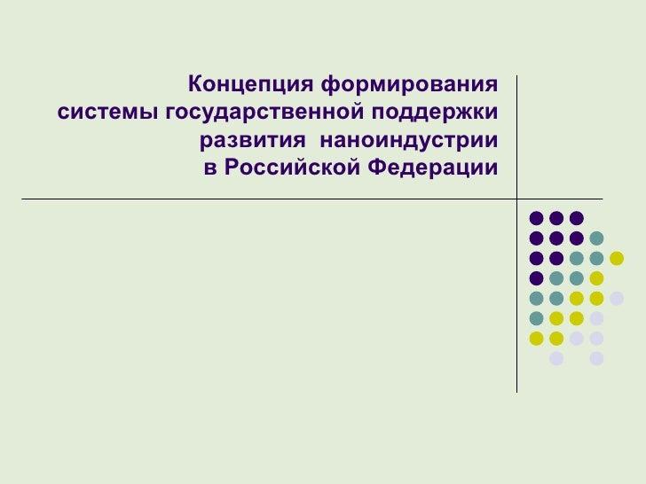 Концепция формирования  системы государственной поддержки  развития  наноиндустрии  в Российской Федерации