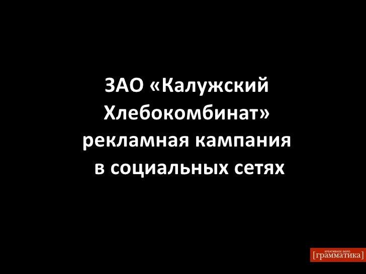 ЗАО «Калужский Хлебокомбинат» рекламная кампания  в социальных сетях