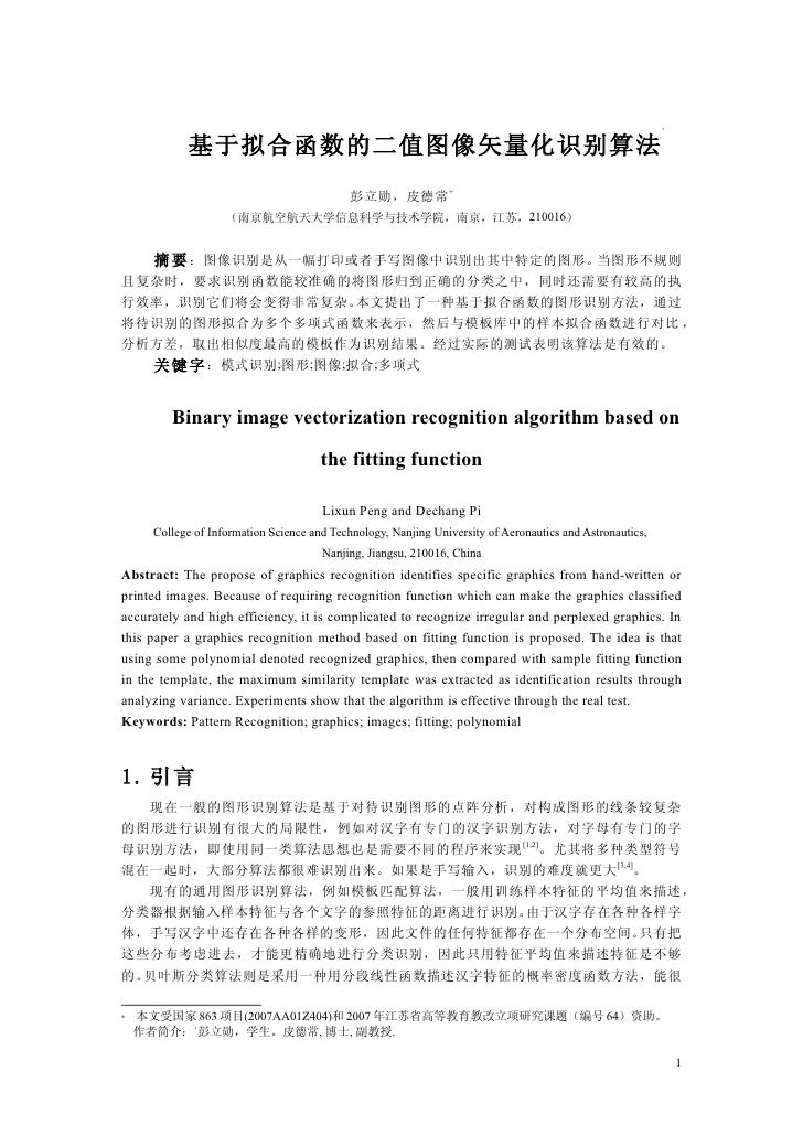 *                基于拟合函数的二值图像矢量化识别算法                                              彭立勋,皮德常+                     (南京航空航天大学信息科...