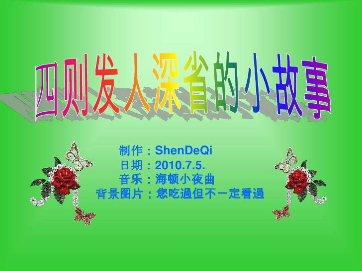 <ul><li>制作: ShenDeQi </li></ul><ul><li>日期: 2010.7.5. </li></ul><ul><li>音乐:海顿小夜曲 </li></ul><ul><li>背景图片:您吃過但不一定看過   </li></...