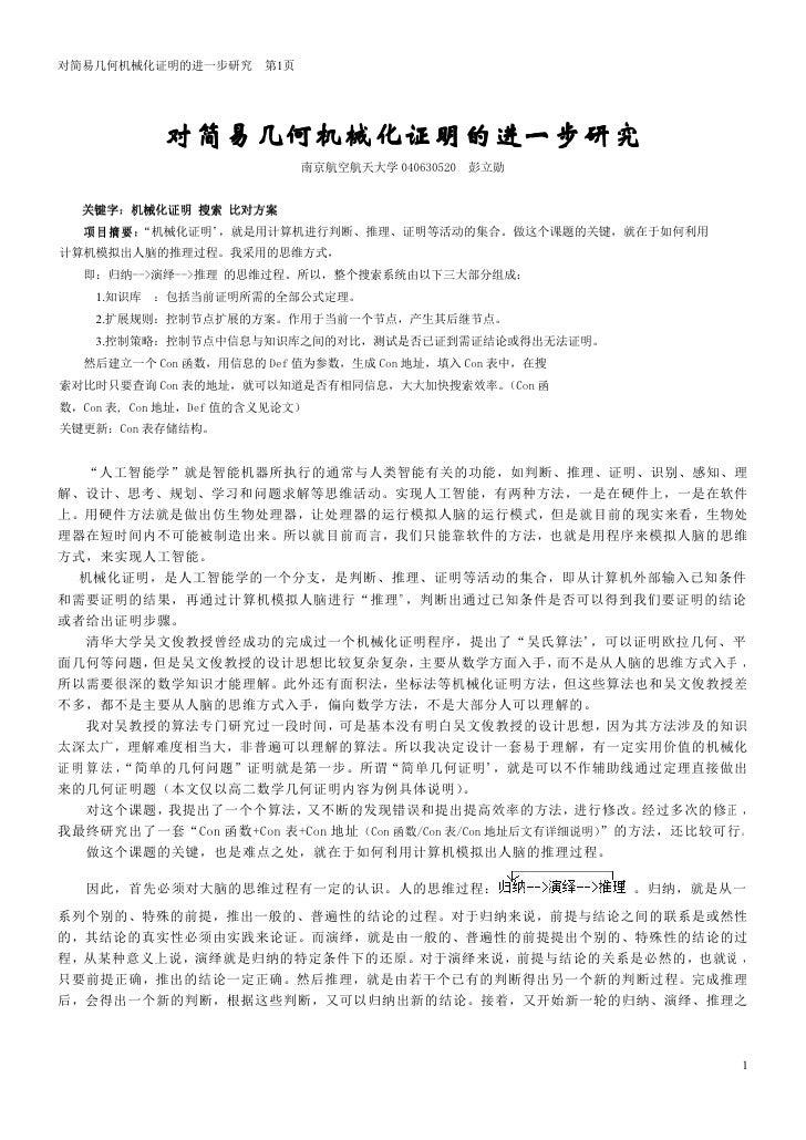 对简易几何机械化证明的进一步研究       第1页                 对简易几何机械化证明的进一步研究                              南京航空航天大学 040630520 彭立勋     关键字:机械...