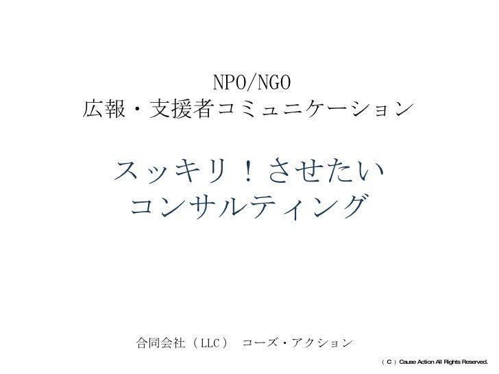 NPO/NGO 広報・支援者コミュニケーション   スッキリ!させたい コンサルティング 合同会社( LLC ) コーズ・アクション ( C ) Cause Action All Rights Reserved.