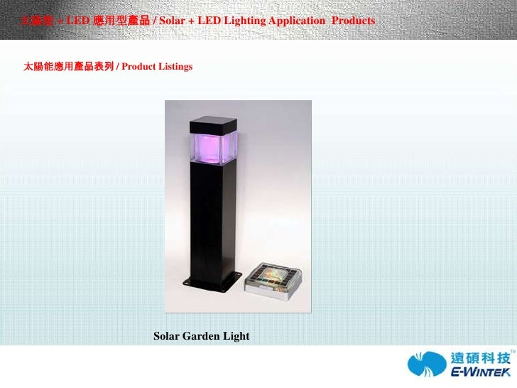 太陽能 + LED 應用型產品 / Solar + LED Lighting Application  Products<br />太陽能應用產品表列 / Product Listings <br />Solar Garden Light<br />