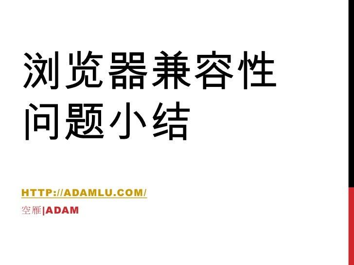 浏览器兼容性问题小结<br />http://adamlu.com/<br />空雁|Adam<br />