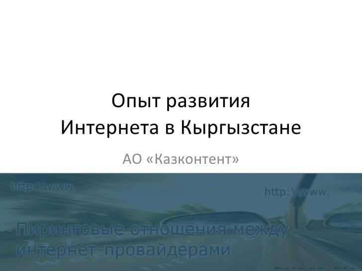 Опыт развития Интернета в Кыргызстане АО «Казконтент»