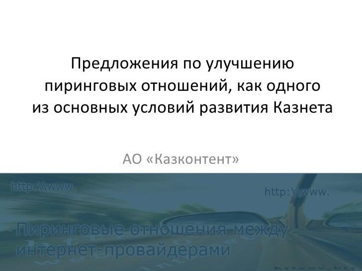 Предложения   поулучшению пиринговых отношений, как одного  из основных условий   развития   Казнета АО «Казконтент»