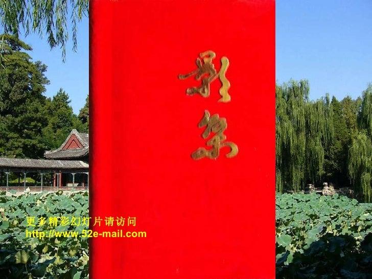 颐和园影集 更多精彩幻灯片请访问 http://www.52e-mail.com