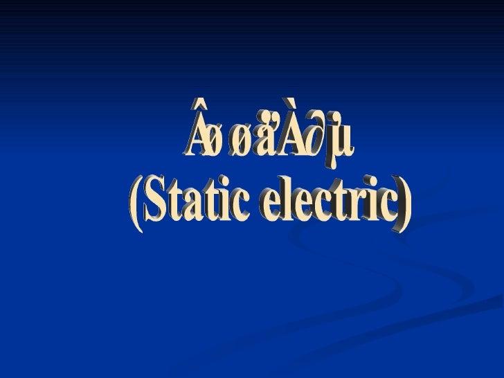 ไฟฟ้าสถิต (Static electric)
