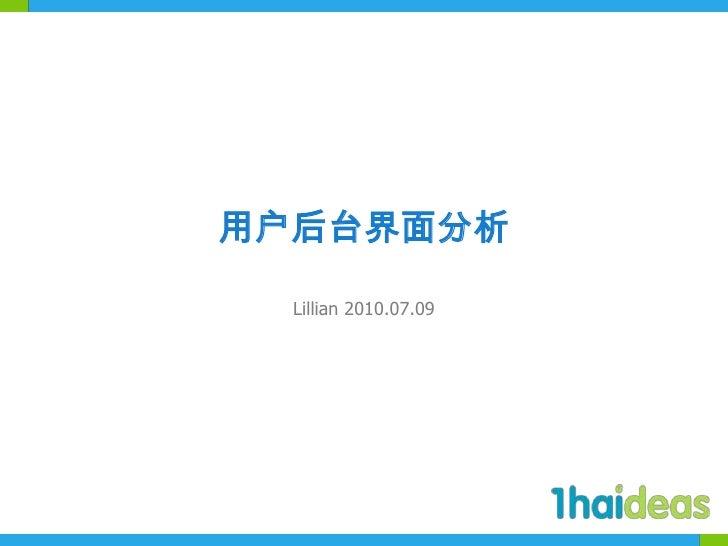用户后台界面分析<br />Lillian 2010.07.09<br />