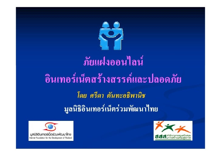 ภัยแฝงออนไลน อินเทอรเน็ตสรางสรรคและปลอดภัย         โดย ศรีดา ตันทะอธิพานิช     มูลนิธิอินเทอรเน็ตรวมพัฒนาไทย