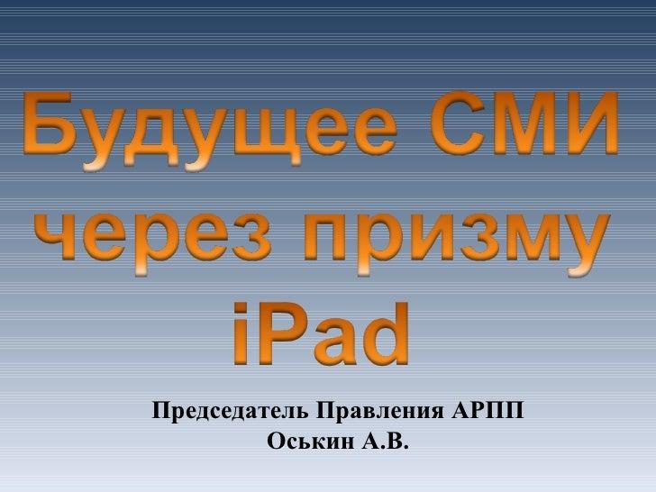 Председатель Правления АРПП Оськин А.В.