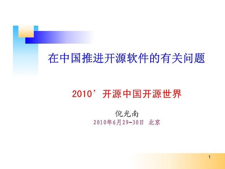 在中国推进开源软件的有关问题     2010'开源中国开源世界          倪光南     2010年6月29-30日 北京                            1