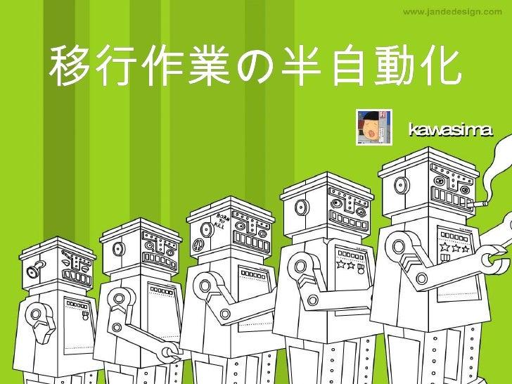 移行作業の半自動化 kawasima