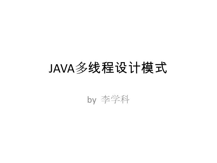 JAVA多线程设计模式<br />by  李学科<br />