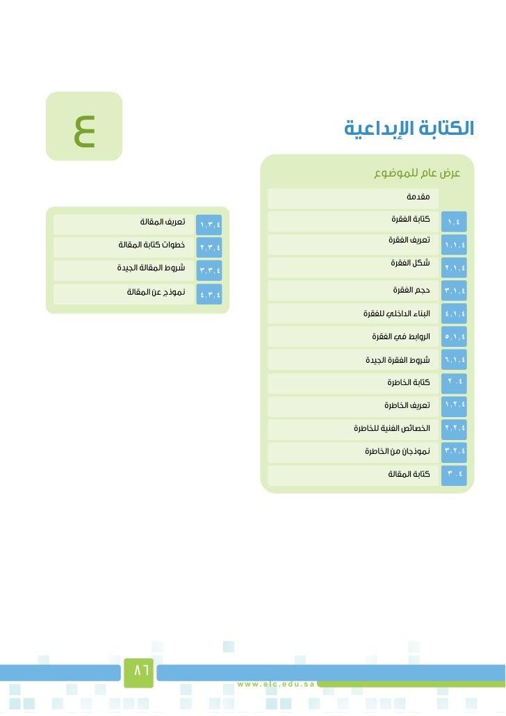 مهارات الكتابة الابداعية pdf