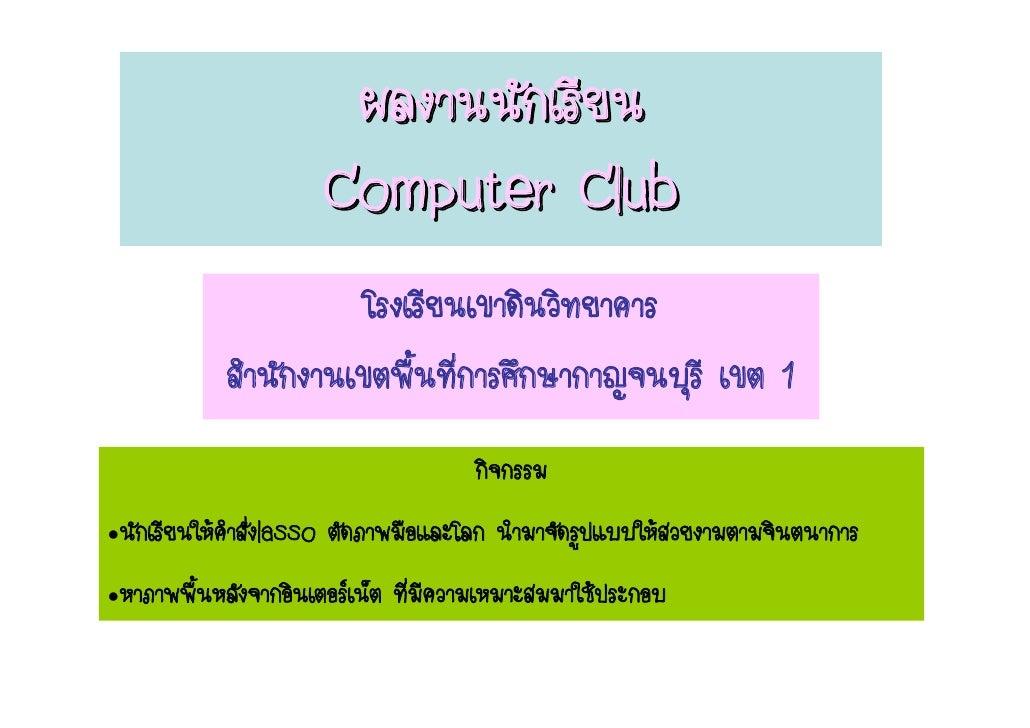 ¼Å§Ò¹¹a¡eÃÕ¹                      Computer Club                       oçeÃÕ¹e¢Ò´i¹Çi·ÂÒ¤Òà            ÊíÒ¹a¡§Ò¹e¢µ¾ื¹·Õ...