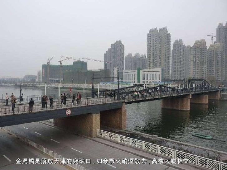 金湯橋是解放天津的突破口 , 如今戰火硝煙散去 , 高樓大廈林立 .