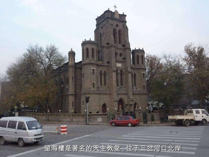 望海樓是著名的天主教堂 , 位于三岔河口北岸 .