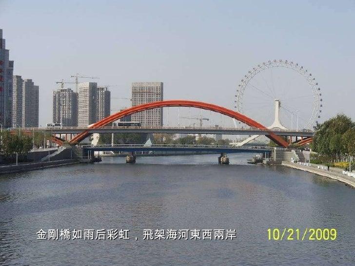 金剛橋如雨后彩虹,飛架海河東西兩岸
