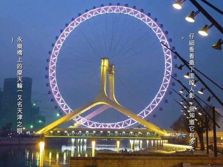 永樂橋上的摩天輪 ( 又名天津之眼) 仔細看看最下面的人影,就知道它有多大。