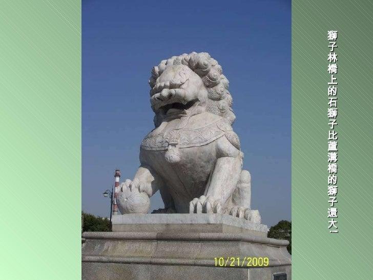 獅子林橋上的石獅子比蘆溝橋的獅子還大 !