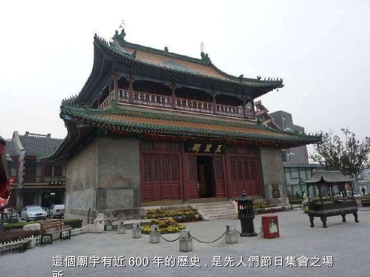 這個廟宇有近 600 年的歷史 , 是先人們節日集會之場所 .