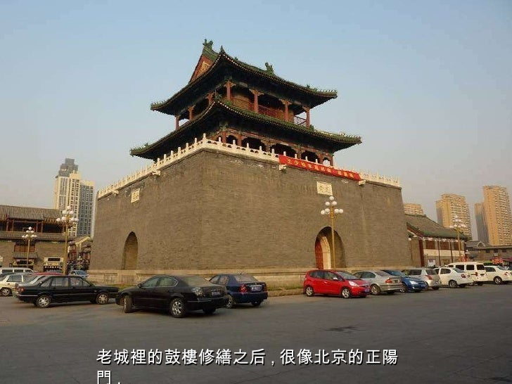 老城裡的鼓樓修繕之后 , 很像北京的正陽門 .
