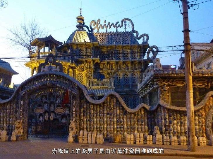 還是 赤峰道上的瓷房子是由近萬件瓷器堆砌成的