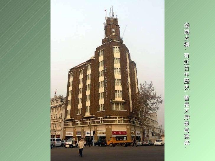 渤海大樓 , 有近百年歷史 , 曾是天津最高建築 .