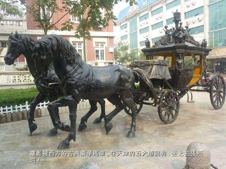 電影裡西方的古典豪華馬車 , 在天津的五大道就有 . 坐上拍張照吧 !
